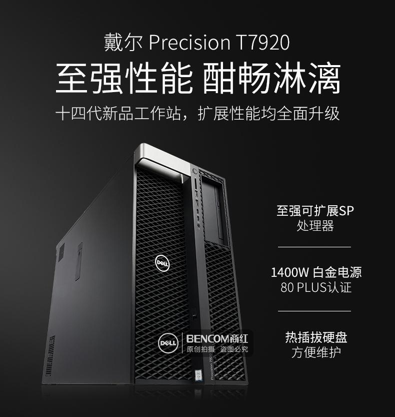 T7920首图.jpg