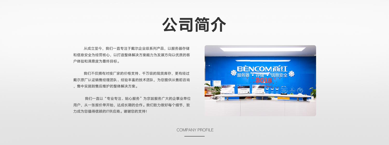 公司介绍-二级页面_02.jpg